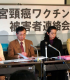 japanese news conference, japan hpv vaccine